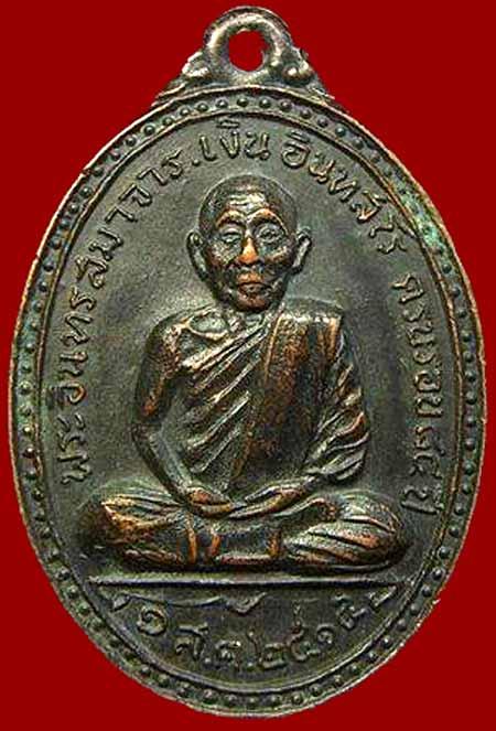 เหรียญพระครูอินทรสมาจาร(เงิน อินทสโร)วัดอินทร์ฯ บางขุนพรหม