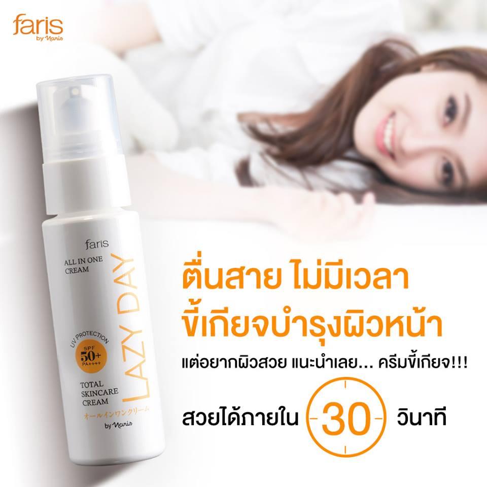 ครีมขี้เกียจ Faris Lazy Day Total Skincare Cream SPF50+PA++++ 45ml