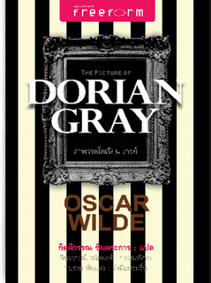 Picture of Dorian Gray ภาพวาดโดเรียน เกรย์
