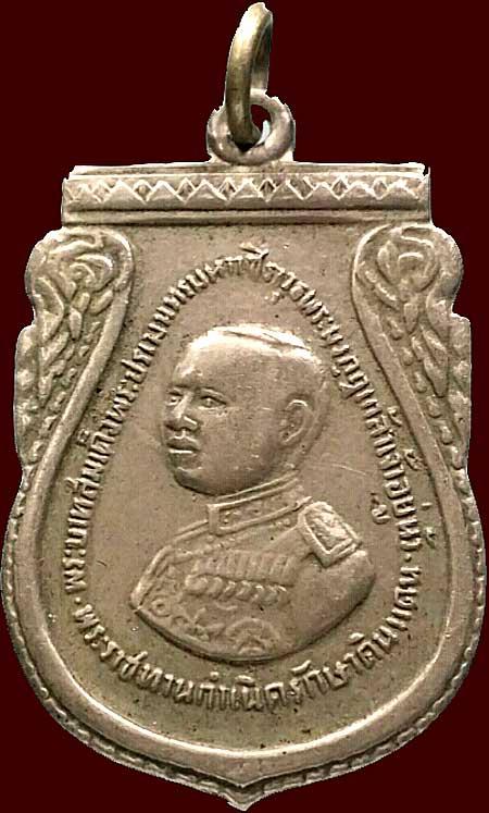 เหรียญเสมา อนุสาวรีย์รัชกาลที่๖ ปี๒๕๐๕ กำเนิดรักษาดินแดน เนื้ออัลปาก้า