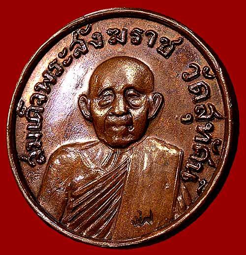 เหรียญสด.พระสังฆราชฯ(แพ) วัดสุทัศน์ฯ พิธีกริ่งสายฟ้า ปี๒๕๒๐