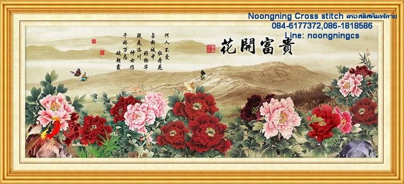 ทุ่งดอกไม้+ภูเขา ชุดปักครอสติช พิมพ์ลาย งานฝีมือ