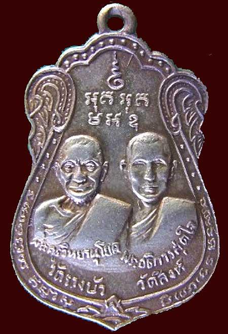 เหรียญสามอดีต วัดสิงห์ ฝั่งธนฯ ปี๒๕๑๓ เนื้ออัลปาก้า
