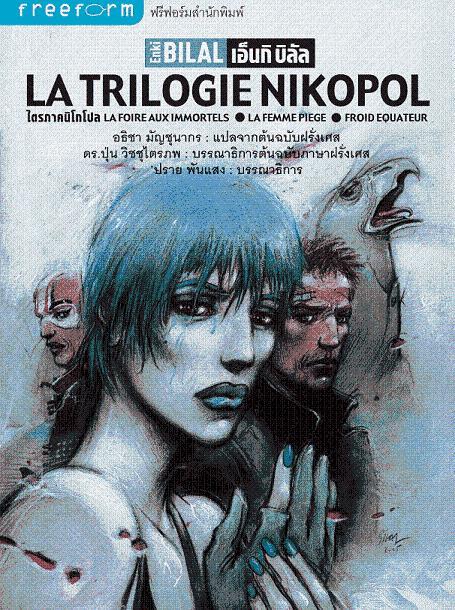 LA TRILOGIE NIKOPOL ไตรภาคนิโกโปล