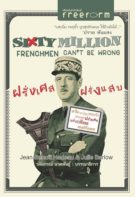 ฝรั่งเศส ฝรั่งแสบ