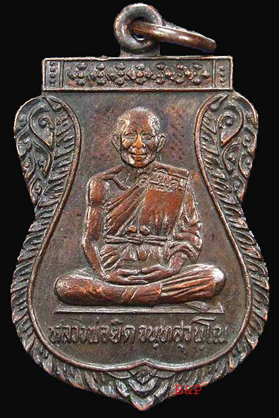 เหรียญเสมา ปี๓๔..ลพ.ยิด วัดหนองจอก
