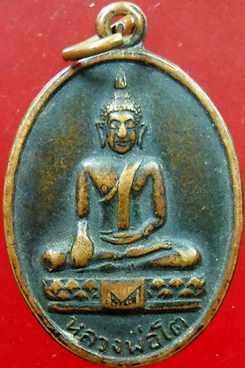 เหรียญลพ.โต วัดโบสถ์ ชลบุรี ปี๒๕๐๗