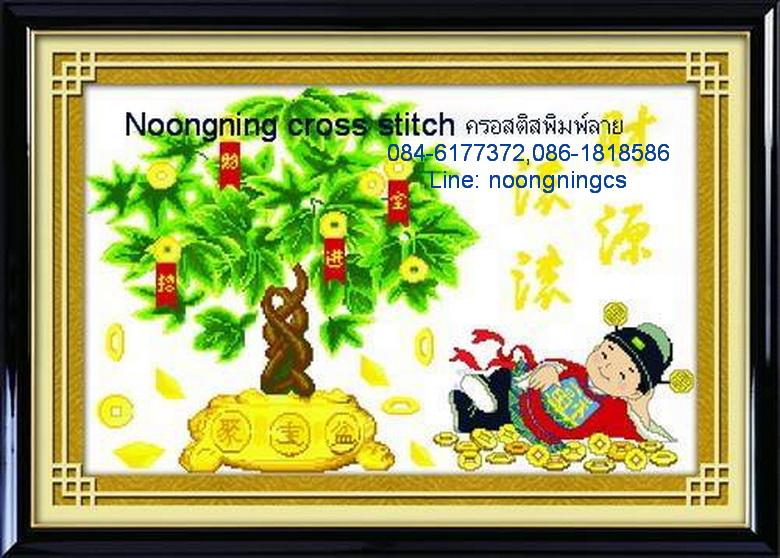 เด็กจีนเงินไหลนองทองไหลมา ครอสติสจีนพิมพ์ลาย