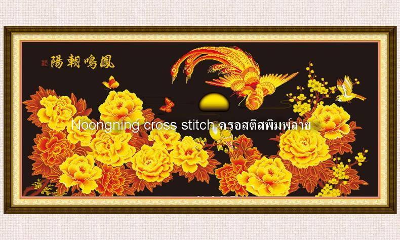 ดอกไม้สีทอง+หงส์ ชุดปักครอสติช พิมพ์ลาย งานฝีมือ