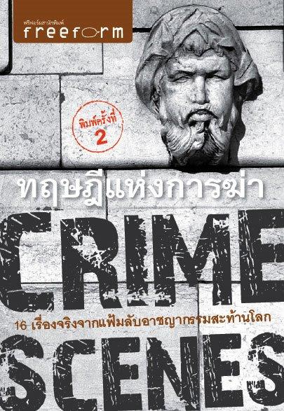 CRIME SCENES : ทฤษฎีแห่งการฆ่า
