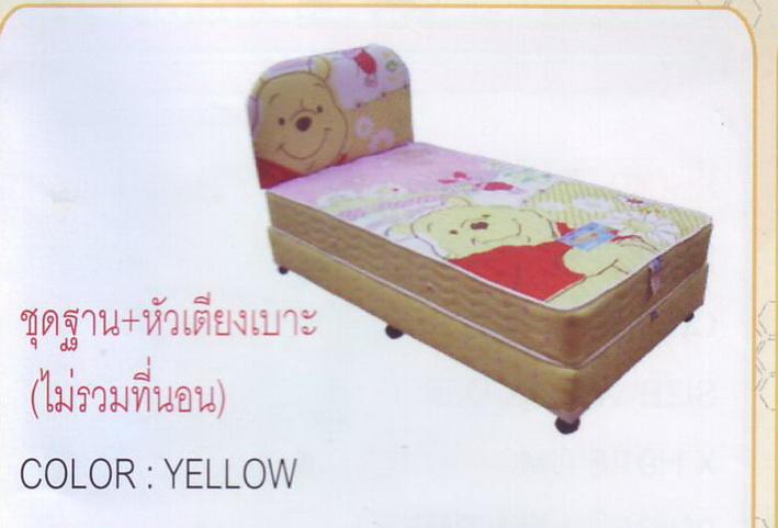 เตียงหมีพลูหัวเบาะ ลายลิขสิทธิ์แท้