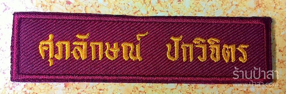 (ขนาดมาตรฐาน) - ป้ายชื่อลูกเสือ เนตรนารี - สามัญ - พื้นแดงเลือดนก อักษรสีเหลืองทอง