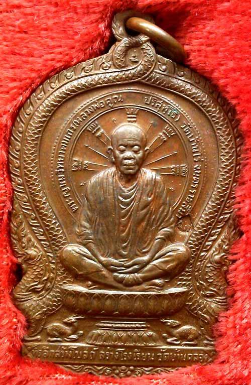 เหรียญนั่งพานวัดบ้านคลอง ปี๒๕๓๗ หลวงพ่อคูณ วัดบ้านไร่ เนื้อทองแดง โค๊ดยะ