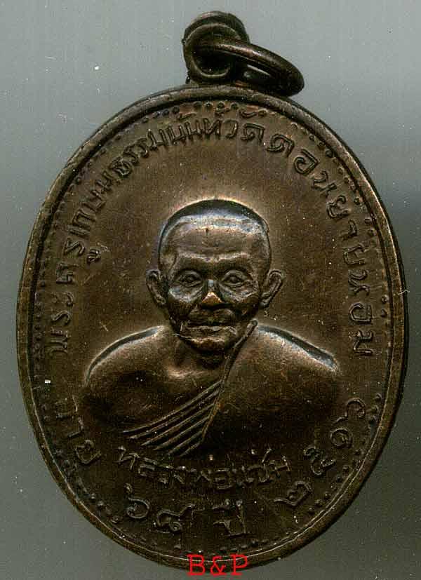 เหรียญหน้าตรง ๖๘ปี ลพ.แช่ม วัดดอนยายหอม