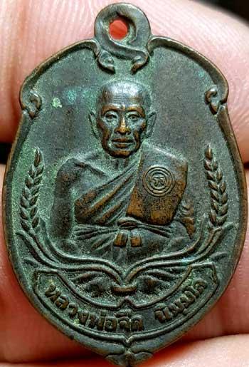 เหรียญรูปเหมือนครึ่งองค์ รุ่นแรก หลวงพ่อจืด สวนปฎิบัติธรรมโพธิเศรษฐี ต.บ่อพลับ อ.เมือง จ.นครปฐม