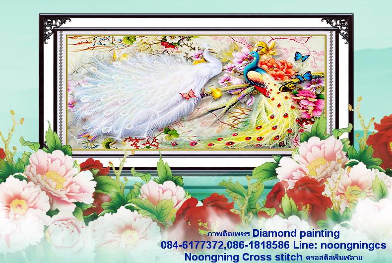 นกยูงคู่ ภาพติดเพชร Diamond painting