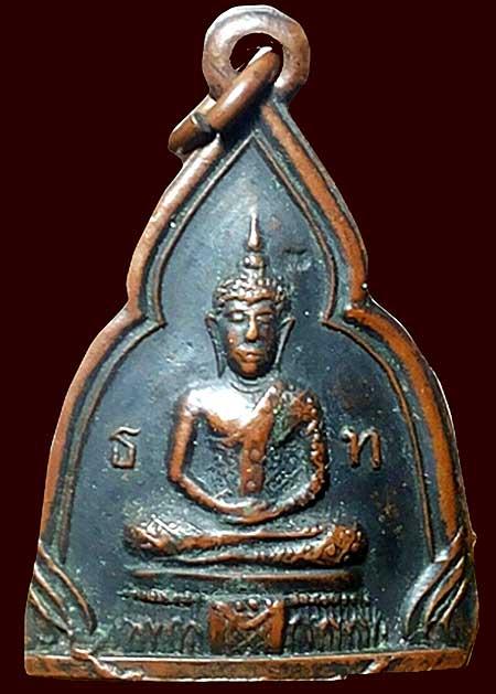เหรียญพระแก้วมรกต ธ ท เนื้อทองแดงรมดำ