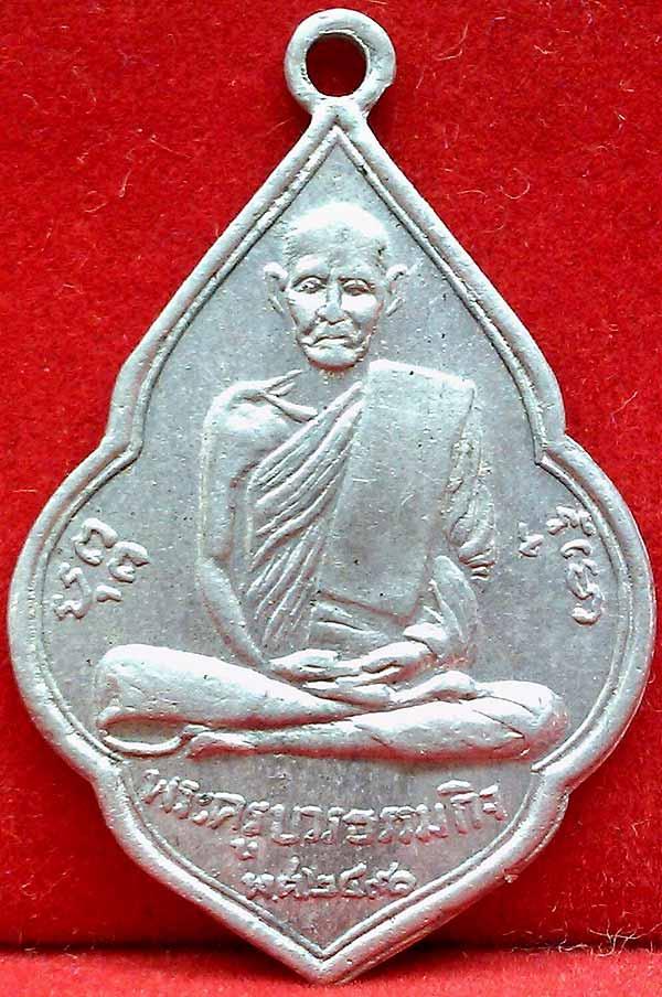 เหรียญพุุ่มฯ ปี๒๔๙๑..ลป.เทียน วัดโบสถ์ ปทุมฯ เนื้ออลูมิเนียม