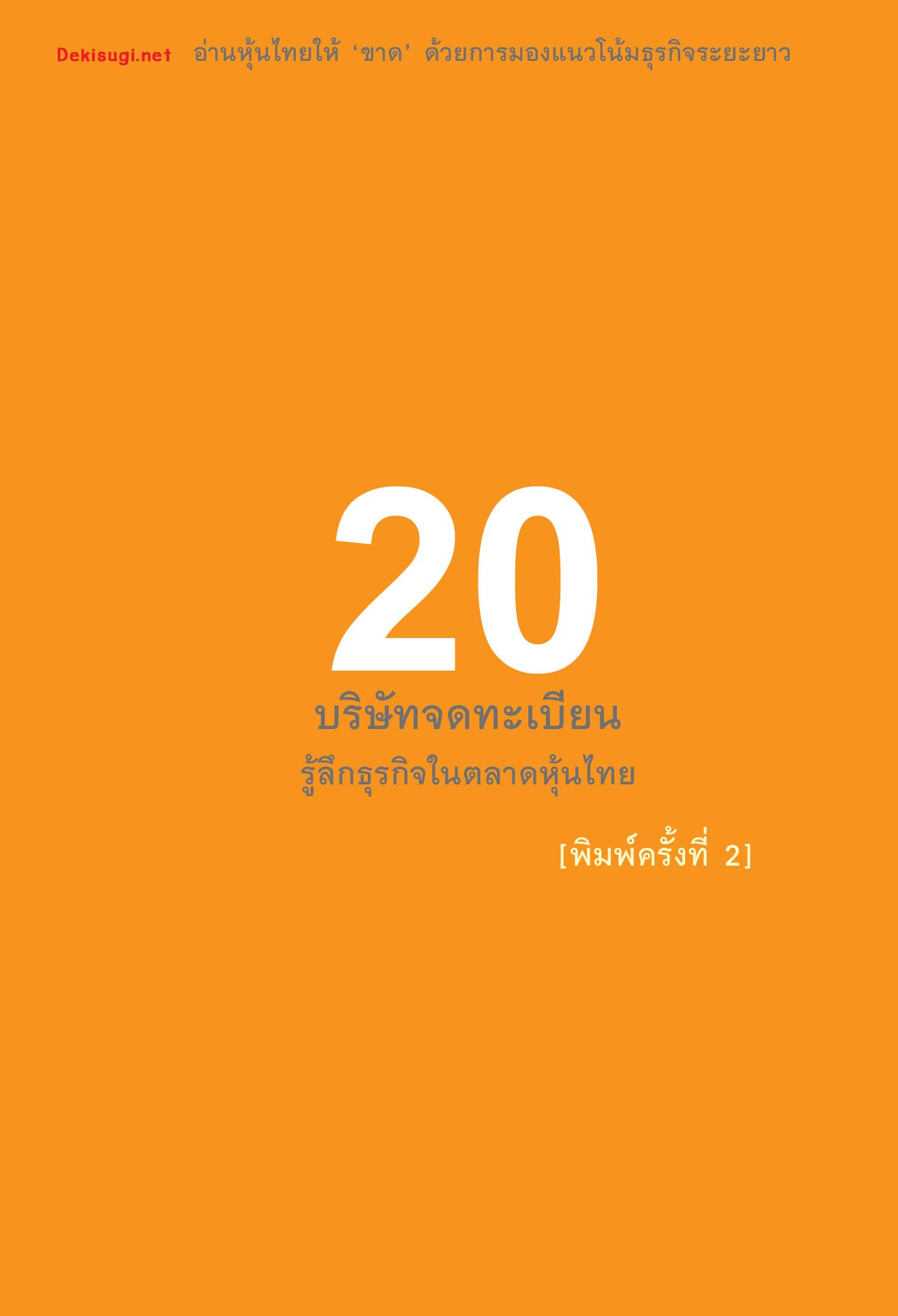 20 บริษัทจดทะเบียนในตลาดหุ้นไทย