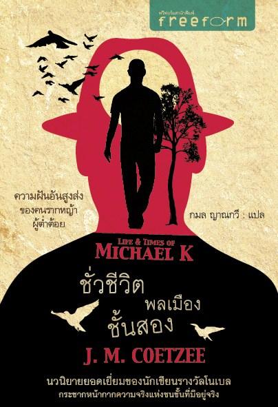 Life & Times of Micheal K ชั่วชีวิตพลเมืองชั้นสอง