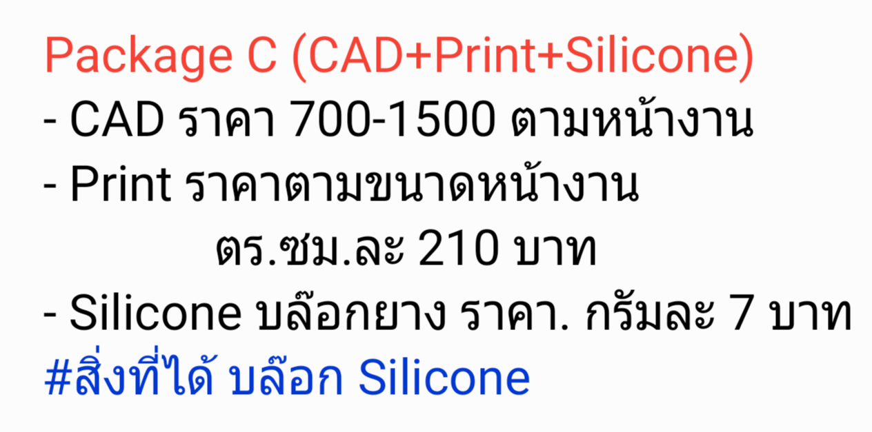 Package C (CAD+Print+Silicone)