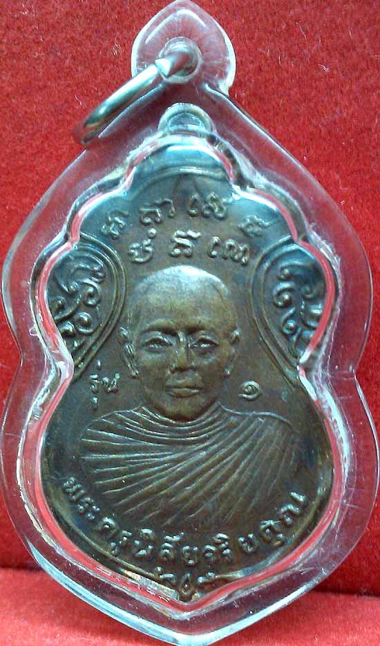 เหรียญลพ.โอด วัดจันเสน(วัดโคกกร่าง) ปี๑๒