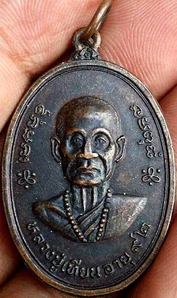 เหรียญ ลป.เทียน วัดโบสถ์ ๙๒ปี หลังลพ.ลมูล วัดเสด็จ ๕๙ปี พศ.๒๕๑๖
