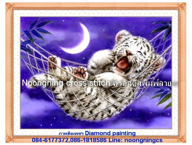 เสือขาวน้อย ภาพติดเพชร Diamond painting