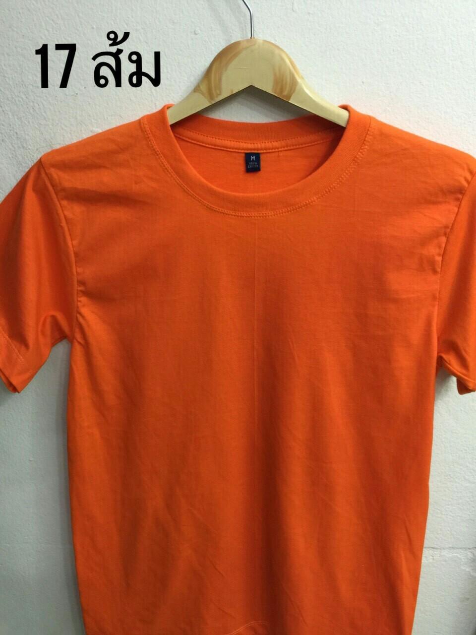 เสื้อ Cotton สีส้ม ไซส์ S,M,L