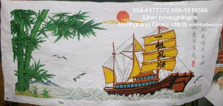 เรือสำเภา ต้นไผ่ มงคลครอสติสปักสำเร็จขนาด116x58 ซม.