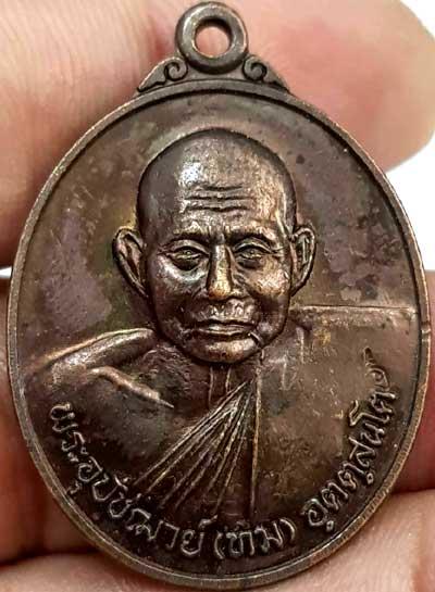 เหรียญที่ระลึก ๘๔ปี หลวงปู่ทิม วัดพระขาว อยุธยา ปี๒๕๔๐