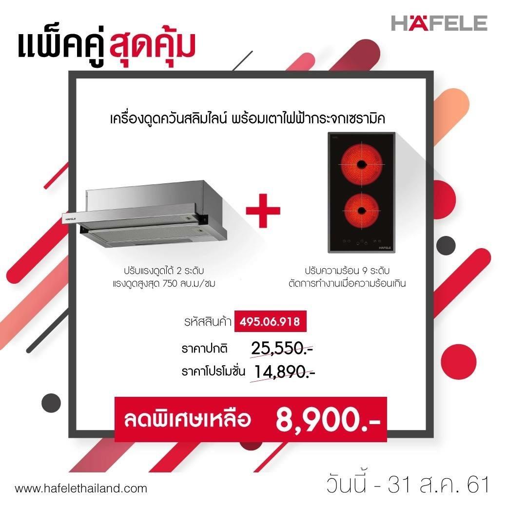 Promotion Hafele Set 1 (495.06.918)