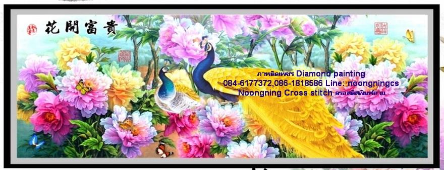 นกยูงคู่ดอกโบตั๋น ครอสติสคริสตัล Diamond painting ภาพติดเพชร DIY