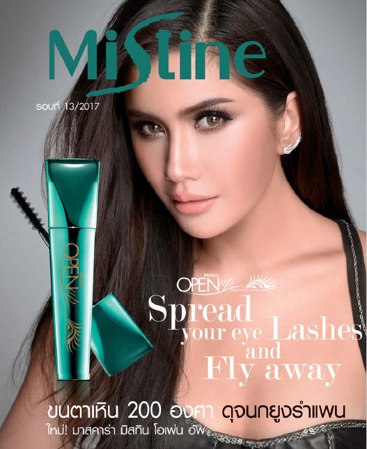 ที่ปัดขนตา Mistine Open Up Peacock Mascara