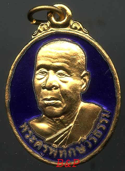 เหรียญรูปไข่ ลงยา ยันต์เฑาะว์ รุ่นแรก..ลพ.สืบ วัดสิงห์