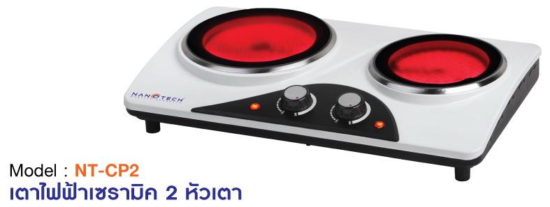 เตาไฟฟ้าเซรามิค 2 หัวเตา NT-CP-2