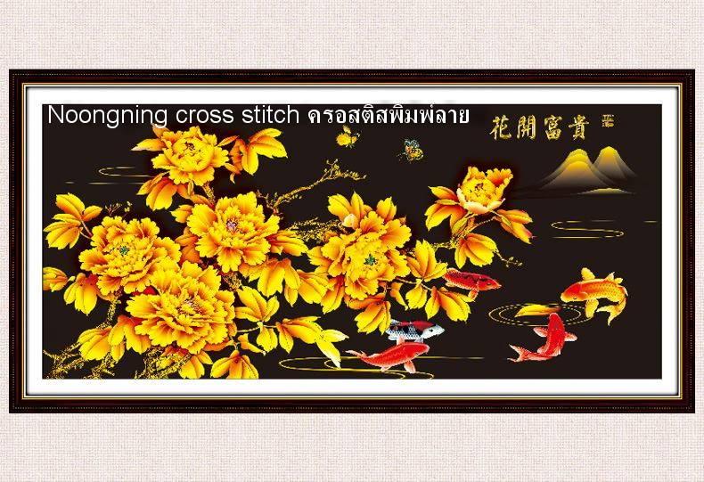 ดอกไม้สีทอง+ปลา ชุดปักครอสติช พิมพ์ลาย งานฝีมือ