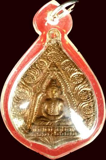 เหรียญพระพุทธ วัดบรมนิวาสฯ กทม. ปี๒๕๑๕