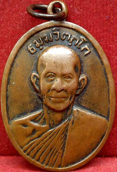 เหรียญรูปเหมือนหน้าตรง ท่านเจ้าคุณนรฯ วัดเทพศิรินทร์ฯ ปี๒๕๑๓
