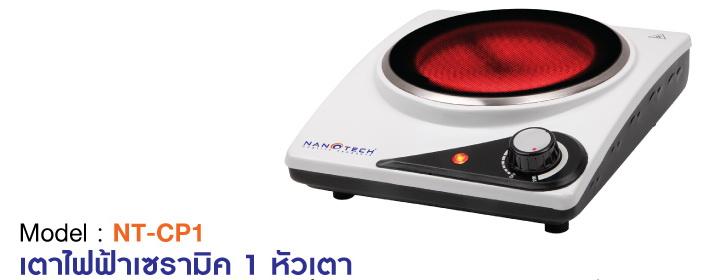 เตาไฟฟ้าเซรามิค 1 หัวเตา NT-CP-1