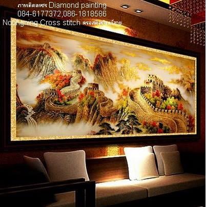 กำแพงเมืองจีน ภาพติดเพชรDiamond painting