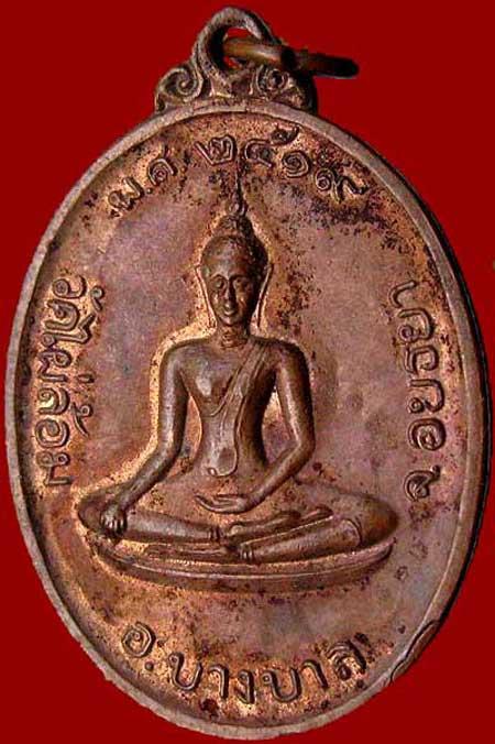 เหรียญพระพุทธ รุ่นแรก ปี๒๕๑๙ หลวงพ่อเอียด วัดไผ่ล้อม อยุธยา เนื้อทองแดง