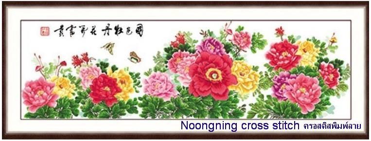 ดอกไม้หลากสี ชุดปักครอสติช พิมพ์ลาย งานฝีมือ