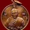 เหรียญกลม มั่งมีศรีสุข ยันต์ใบพัด ตอกโค๊ด ท...ลป.ทิม วัดละหารไร่