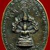 เหรียญนาคปรก ลพ.ดำ วัดทอง อยุธยา ปี๒๕๑๖