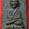 หลวงปู่ทวด สก. รุ่นแรก ปี๒๕๔๔ เนื้อว่าน พิมพ์สี่เหลี่ยมเล็ก