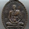 เหรียญหลวงปู่สี วัดสะแก สร้างหอสวดมนต์วัดสนามชัย อยุธยา ปี๑๗