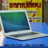 MacBook Air 13-inch Core i5-4260U 1.4GHz. SSD 128GB Mid 2014 สภาพสวยๆ แรงสวย น้ำหนักเบา มาจัดให้ 24,900 บาท