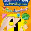 ไหวพริบดีสร้างได้ด้วยจิ๊กซอว์ไม้สุดหรรษา : 4 Pieces Jigsaw Puzzle