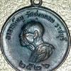 เหรียญแจกแม่ครัว ปี ๒๕๒๖ หลวงปู่หนู วัดทุ่งแหลม ราชบุรี